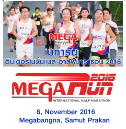 MEGARUN International Half Marathon 2016