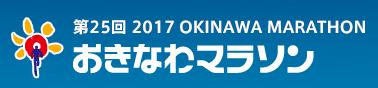 Okinawa Marathon 2017
