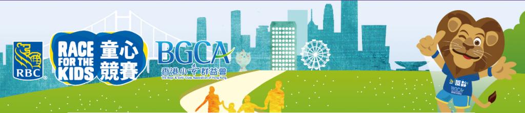 RBC Race for the Kids Hong Kong 2016