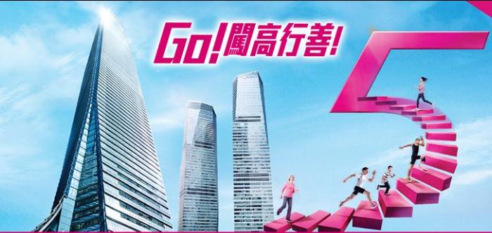 SHKP Vertical Run for Charity (Hong Kong) 2016