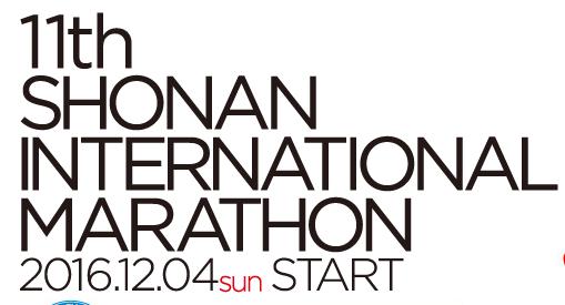 Shonan International Marathon 2016