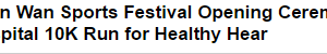 The 27th Tsuen Wan Sports Festival Opening Ceremony cum Adventist Hospital 10K Run for Healthy Heart 2016