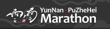 Yunnan – Puzhehei International Marathon 2016
