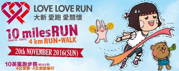 Love Love Run 2016
