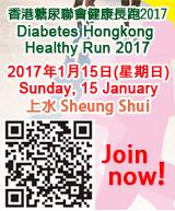 Diabetes Hong Kong Healthy Run 2017