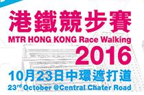 MTR Hong Kong Race Walking 2016
