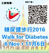Walk for Diabetes 2016