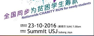 Yayasan Humanistik Charity Run 2016