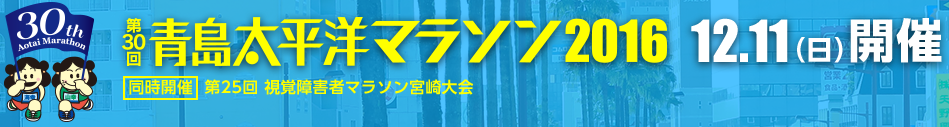 Aotai Pacific International Marathon 2016