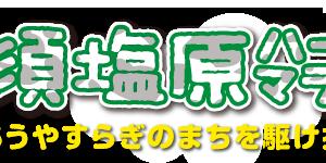 Nasushiobara Half Marathon 2016