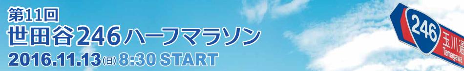Setagaya 246 Half Marathon 2016