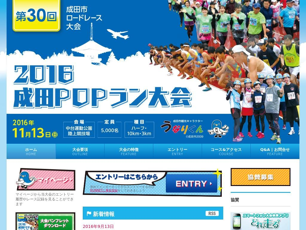 Narita Pop Run 2016