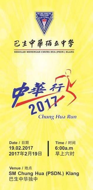 Chung Hua Run 2017