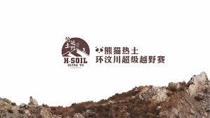 Ultra Tu Wenchuan 2017