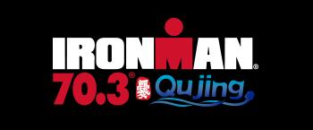 IRONMAN 70.3 Qujing 2017