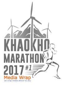 Khao Kho Marathon 2017