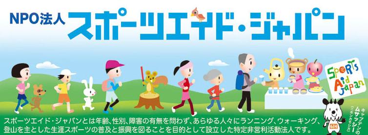 Toda Saiko Full Marathon & Ultra Marathon 2017