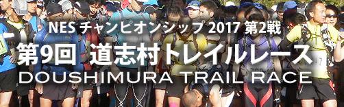 Doushi-Mura Trail Race 2017