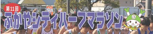 Fukaya City Marathon 2017