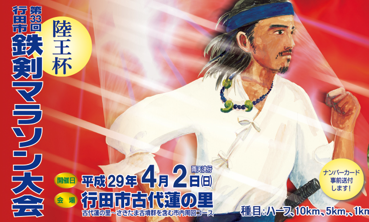 Gyouda Tekken Marathon 2017