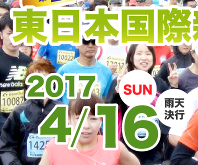 The 21st East Japan International Friendship Marathon Conference Outline 2017