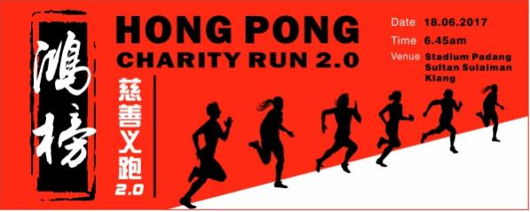 Hong Pong Charity Run 2.0 2017