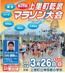 Kamisato Kanbu Marathon 2017