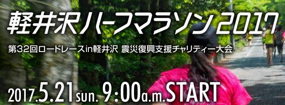 Karuizawa Half Marathon 2017