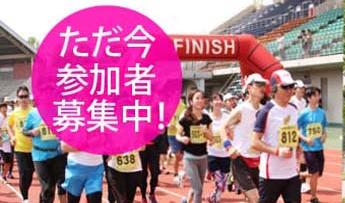 Kashiwa No Ha Soukai Marathon 2017