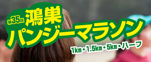 The 35th Kounosu Pansy Marathon 2017
