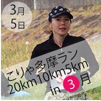 Korya Tama Run 2017