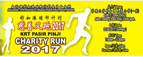 KRT Pasir Pinji Charity Run 2017