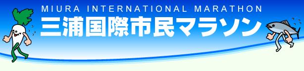 Miura International Marathon 2017