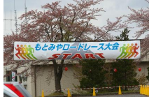 Motomiya Road Race 2017