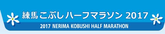 Nerima Kobushi Half Marathon 2017