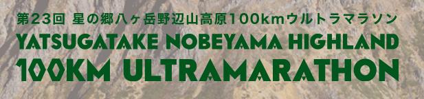 Nobeyama Ultra Marathon 2017