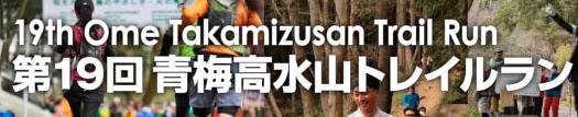Ome Takamizusan Trail Run 2017
