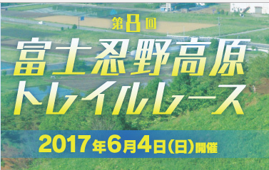 Oshino Height Trail Race 2017