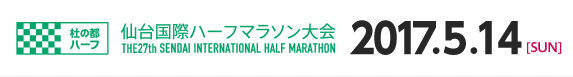 Sendai Half Marathon 2017