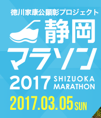 Shizuoka Marathon 2017