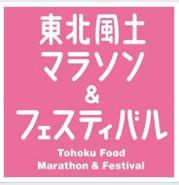 Tohoku Food Marathon 2017