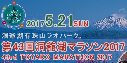 Toyako (Lake Toya) Marathon 2017