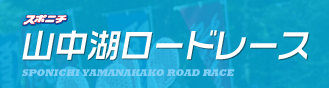 Yamanakako Road Race 2017