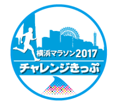 2017 Yokohama Running Festa at Kodomo-no-kuni
