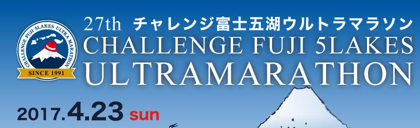 Fuji Five Lakes 118/100/71 km Challenge 2017