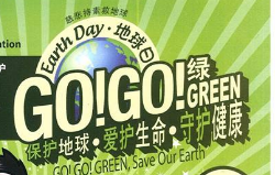 Go Go Green 2017