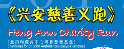 Heng Ann Charity Run 2017