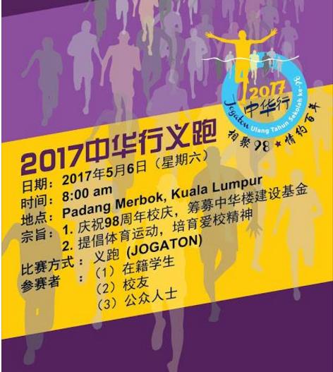 Jogaton Ulang Tahun Sekolah Chong Hwa ke-98 2017