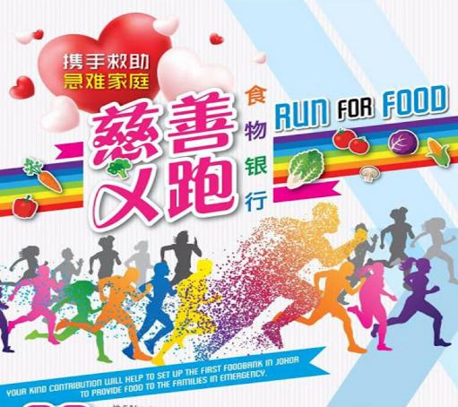 Run For Food, Foodbank 448 Charity Run 2017
