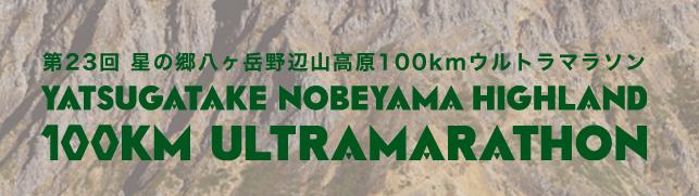 Yatsugatake Nobeyama Highland 100 km Ultramarathon 2017